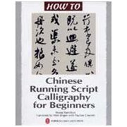 How To: Chinese Running Script <em>Calligraphy</em> for Beginners