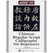 How to: <em>Chinese</em> Regular Script Calligraphy for Beginners