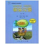 Kuaile Hanyu Student Book 1 快乐汉语学生用书1
