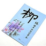Liu Style <em>Magic</em> Water Calligraphy Practice Book Reusable Paper