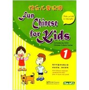 Fun Chinese for Kids 1 (With MP3)