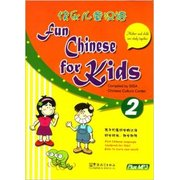 Fun <em>Chinese</em> for Kids 2 (With MP3)