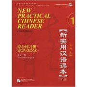 New Practical <em>Chinese</em> Reader: v. 1: Workbook (Workbook 2nd Edition With MP3)