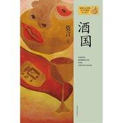酒国 2012年度诺贝尔文学奖获得者中国著名作家莫言作品