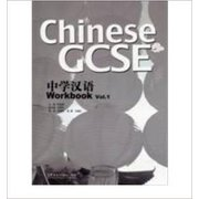 Chinese GCSE Workbook Volume 1