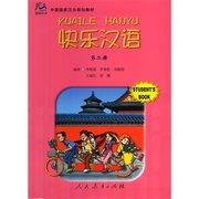 Kuaile Hanyu Student Book 2 快乐汉语学生用书2