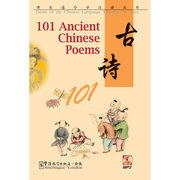 101 Ancient Chinese Poems (Gems of the Chinese Language Through the Ages) with MP3