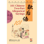 101 Chinese Two-Part Allegorical Sayings with MP3 in Chinese and English