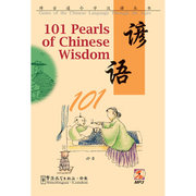 101 Pearls of Chinese Wisdom with MP3