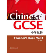 <em>Chinese</em> GCSE: Teacher′s Book Vol.1