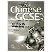 Chinese GCSE Workbook Volume 2