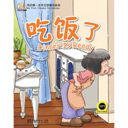 Dinner is Ready My First <em>Chinese</em> Storybooks Series wth MP3
