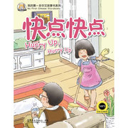 Hurry Up, Hurry Up (My First Chinese Storybooks Series) with MP3