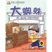 My first story of the <em>Chinese</em> book series: spider control) (Han West (with MP3 CD 1)(<em>Chinese</em>