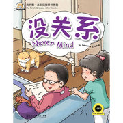 Never Mind (My First <em>Chinese</em> Storybooks Series) with MP3