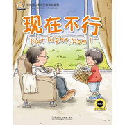 Not Right Now (My First <em>Chinese</em> Storybooks Series) with MP3