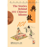 The Stories Behind 101 <em>Chinese</em> Idioms (Gems of the <em>Chinese</em> Language Through the Ages) with MP3
