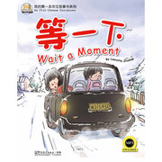 Wait a Moment (My First <em>Chinese</em> Storybooks Series) with MP3