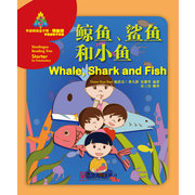 Whale, Shark and Fish - Sinolingua Reading Tree Starter for Preschollers