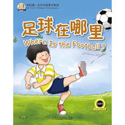 Where is the Football (My First <em>Chinese</em> Storybooks Series) with MP3
