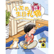Xiaolong's Birthday Present (My First Chinese Storybooks Series) with MP3