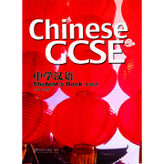 <em>Chinese</em> GCSE: Student Book Volume 1