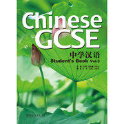 Chinese GCSE Vol.3  Student Book