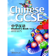 Chinese Gcse Student Book 2 With CD