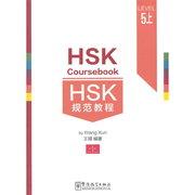 HSK Coursebook - Level 5A