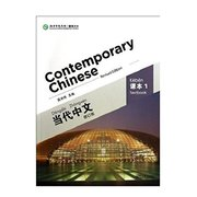 Contemporary <em>Chinese</em> Vol.1 - Textbook