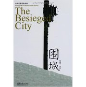 The Besieged City (Chinese English with Pinyin) with MP3