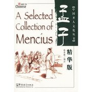 A Selected Collection of Mencius (Way to <em>Chinese</em>)