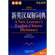 A New Learner′s English-Chinese Dictionary Pocket Edition