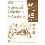 A Selected Collection of the Analects (Way to <em>Chinese</em>)