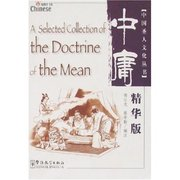 A Selected Collection of the Doctrine of the Mean (Way to Chinese)