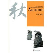 Autumn by Ba Jin (2nd Edition with Free MP3) Abridged <em>Chinese</em> Classic Series
