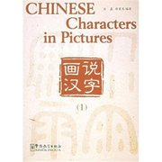 Chinese Characters in Pictures: Book 1