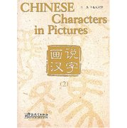 Chinese Characters in Pictures: Book 2