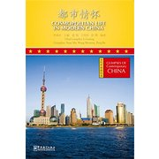 Cosmopolitan Life in Modern China - Glimpses of Contemporary China Series
