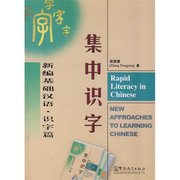 Rapid Literacy in Chinese: New Approaches to Learning Chinese with CD