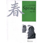 Spring by Ba Jin (2nd Edition with Free MP3) Abridged Chinese Classic Series