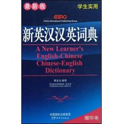 A New Learner′s English-Chinese Chinese-English Dictionary