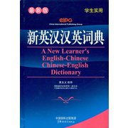 A New Learner's English-Chinese Chinese-English Dictionary Large Edition