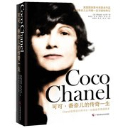 Coco Chanel′s legendary life [hardcover](Chinese Edition) (Hardcover) 可可.香奈儿的传奇一生