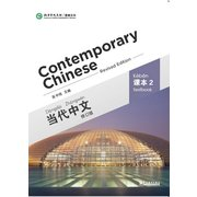 Contemporary Chinese Vol. 2 - Textbook (English and Chinese Edition)