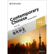 Contemporary <em>Chinese</em> Vol.1 - Character Book