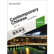 Contemporary Chinese Vol.1 - Teacher′s Book