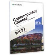 Contemporary <em>Chinese</em> Vol.2 - Exercise Book