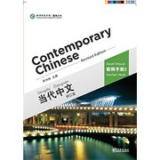 Contemporary Chinese Vol.2 - Teacher′s Book