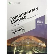 Contemporary <em>Chinese</em> Vol.3 - Textbook